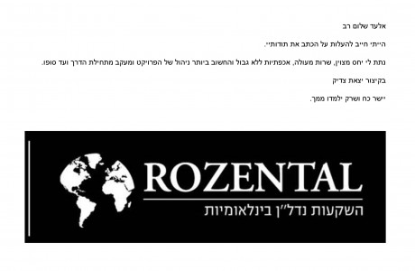 "ROZENTAL - השקעות נדל""ן בינלאומיות"